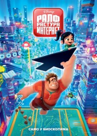 film RALF RASTURA INTERNET: RAZBIJAČ RALF 2   3D  (Ralph breaks the Internet)