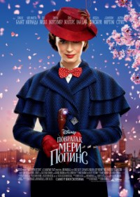 film POVRATAK MERI POPINS  (Mary Poppins Returns)